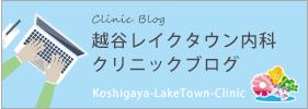 越谷レイクタウン内科ブログ