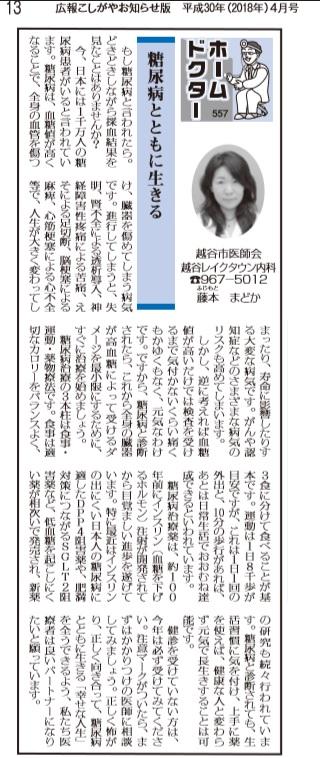 広報越谷H30.4