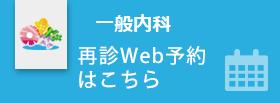 再診Web予約
